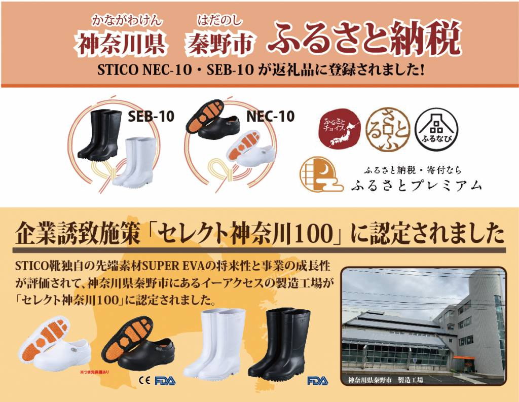STICO長靴神奈川県秦野市のふるさと納税の返礼品