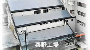 株式会社イーアクセス(E-ACCESS)秦野工場