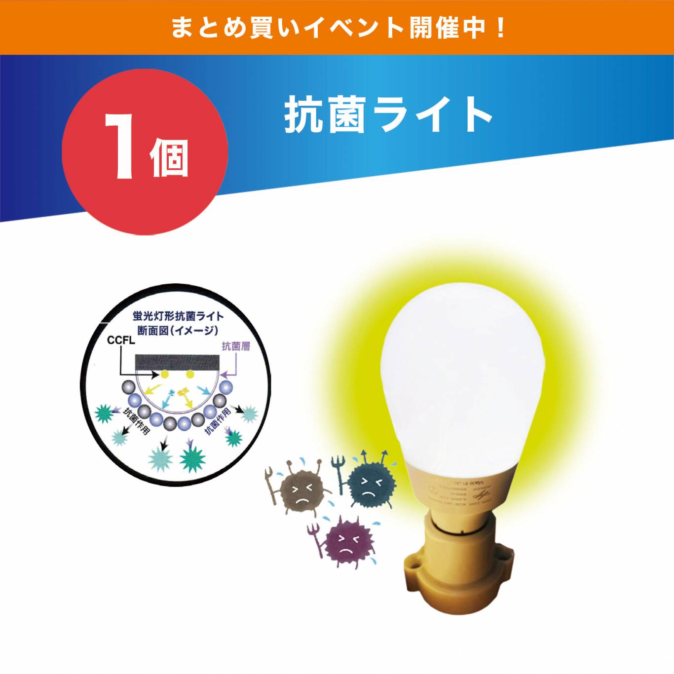 EVENT】安心生活! CCFL抗菌ライト 1個買い(10,000円⇒9,000円 1,000円お得!激安)